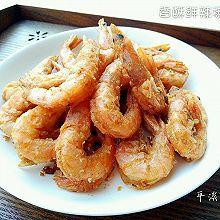 椒盐香酥虾