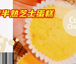 低卡红薯半熟芝士蛋糕的做法