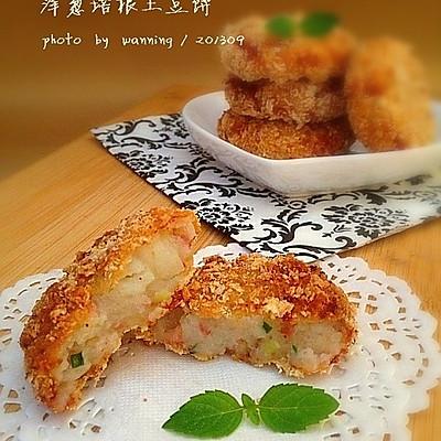 洋葱培根土豆饼