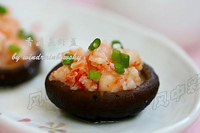 香菇蒸虾盏