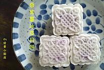 紫气东来中秋夜:椰香紫薯冰皮月饼的做法