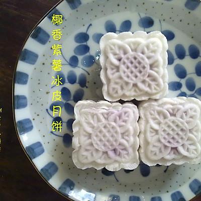 紫气东来中秋夜:椰香紫薯冰皮月饼