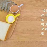 鲜虾吐司卷  宝宝辅食食谱的做法图解1