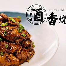 【酒香焖鸡翅】暖身暖胃#快手又营养,我家的冬日必备菜品#