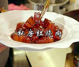 红烧肉,家常下饭神器,吃一口就停不下来!的做法