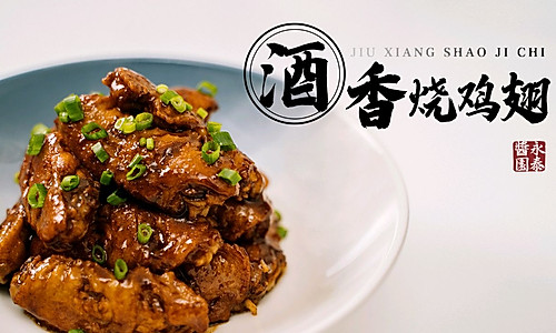 【酒香焖鸡翅】暖身暖胃#快手又营养,我家的冬日必备菜品#的做法