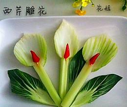 西芹雕花的做法