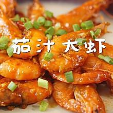 《中餐厅》黄晓明做的茄汁大虾,原来这么简单!