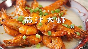 《中餐厅》黄晓明做的茄汁大虾,原来这么简单!【图片】