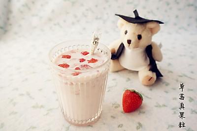 草莓真果粒(草莓牛奶)