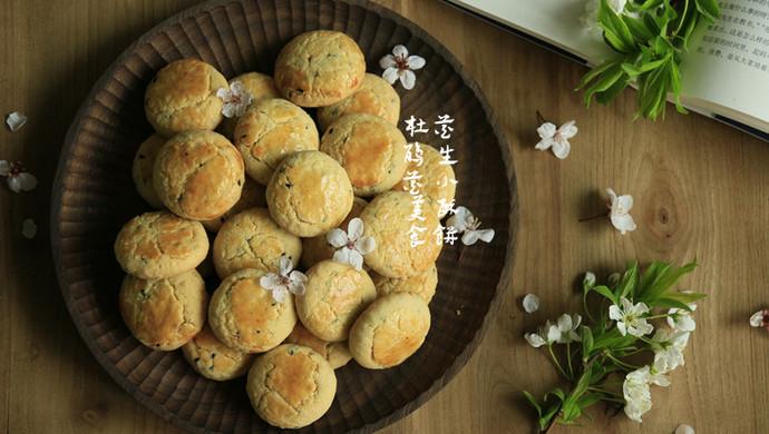 花生小酥饼干