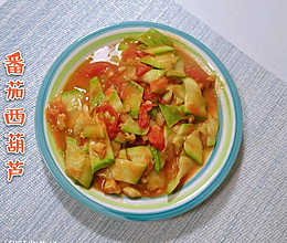 番茄西葫芦(低卡减脂餐)的做法