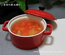 红萝卜茅根竹蔗马蹄水的做法
