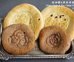 原味葱香馕&黑麦洋葱馕•恋恋西北家常味道(七)的做法