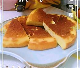 蒸蛋糕(电饭煲版)的做法