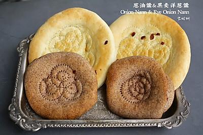 原味葱香馕&黑麦洋葱馕•恋恋西北家常味道(七)