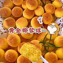 椰香浓郁!最简单的小甜品~黄金椰蓉球
