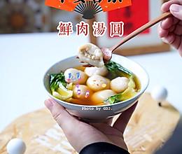 #元宵节美食大赏#汤圆的隐秘吃法之鲜肉汤圆 咸鲜可口的做法