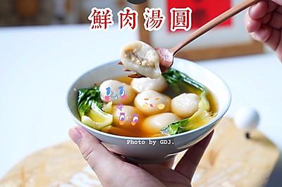 汤圆的隐秘吃法之鲜肉汤圆 咸鲜可口