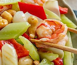 西芹腰果炒虾仁丨清甜脆爽的做法