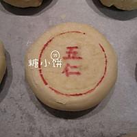 【苏式五仁月饼】简易版五仁馅的做法图解20