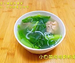 小白菜炖排骨粉条的做法