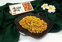 咖喱什锦蛋炒饭#安记咖喱快手菜#的做法