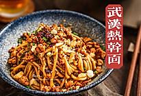 ㊙️面条好吃的秘诀‼️没人不爱的武汉热干面的做法