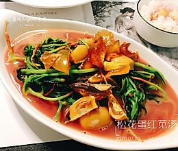 小暑时节排血毒食方|松花蛋红苋汤的做法