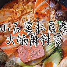 小石窖私房菜之火锅麻辣烫