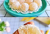 网红柚子软糖椰蓉球的做法