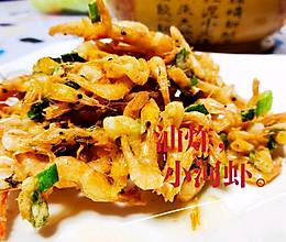 咖啡秀厨:炸小河虾的做法