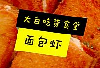 面包虾的做法