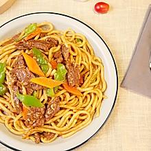 青椒胡萝卜牛肉炒面丨牛肉软嫩不柴,入口滑嫩超好吃!