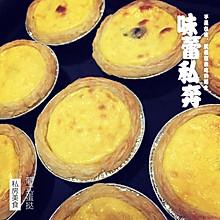 葡式蛋挞(独特美味-蔓越莓蛋挞)