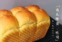 柔软的南瓜蜂蜜吐司的做法
