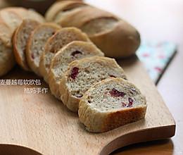 全麦蔓越莓软欧包#长帝烘焙节华东赛区#的做法