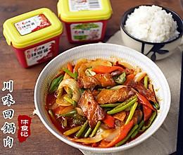 川味回锅肉#ONLY酱#的做法
