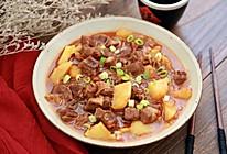 #秋天怎么吃#西红柿土豆炖牛肉的做法
