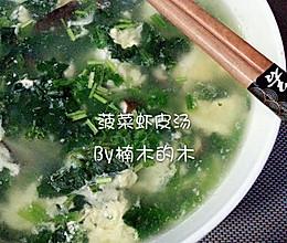虾皮香菇菠菜汤的做法
