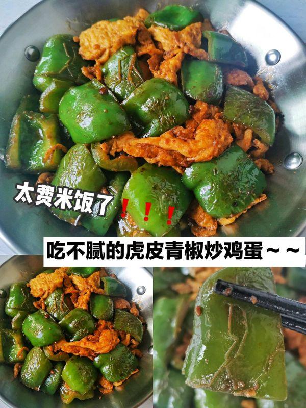 太费米饭了❗️虎皮青椒炒鸡蛋绝绝子❗️