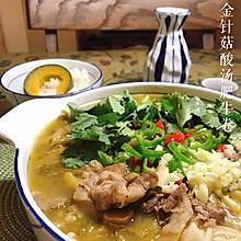 骨汤酸菜肥牛卷