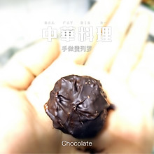 手做费列罗巧克力