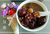 薏米红豆粥#嘉宝辅食宝典#的做法