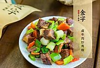 卤牛肉炒青椒的做法