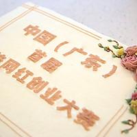大号方形庆典蛋糕淡奶油抹面裱花的做法图解14