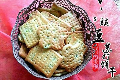 全麦豌豆苏打饼干