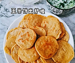 香煎玉米饼的做法