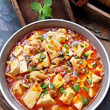 开胃又下饭的麻婆豆腐