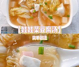 【娃娃菜豆腐汤】超鲜美好吃!简单做法的做法